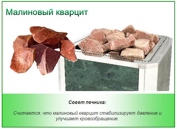 малиновый-кварцит